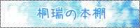 桐瑞の本棚/桐谷瑞香さん